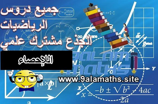 درس الاحصاء العددية الجدع مشترك العلمي -التقني-التكنلوجي|الاستاذ المودن 9alamaths