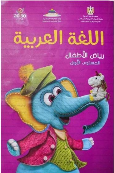 تحميل كتاب اللغة العربية المنهج الجديد لرياض الأطفال مستوى أولKG1