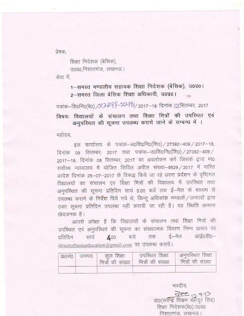विद्यालयों के संचालन तथा शिक्षामित्रों की उपस्थिति एवं अनुपस्थित की सूचना उपलब्ध कराए जाने के सम्बन्ध में आदेश जारी