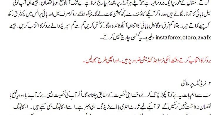Forex training in urdu part-8