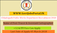 Chhatisgarh Public Works Department Recruitment 2018 – 118 Tracer & Assistant Cartographer