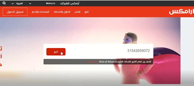 كيف تعقب وتتبع السلع التي تشتريها من الأنترنت وماهو tracking number