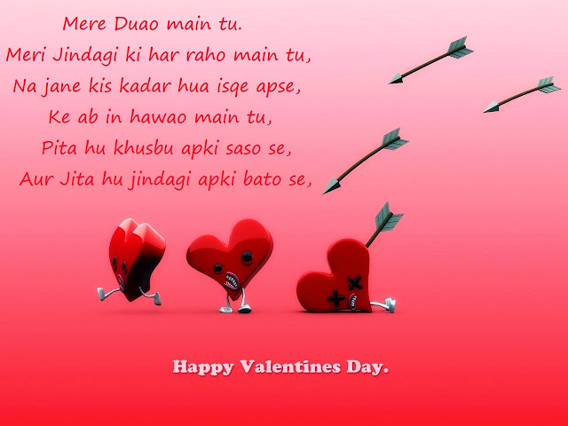 Valentines Day Speech in Hindi