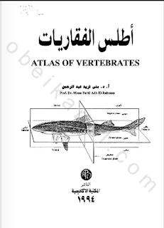 تحميل كتاب أطلس الفقريات PDF