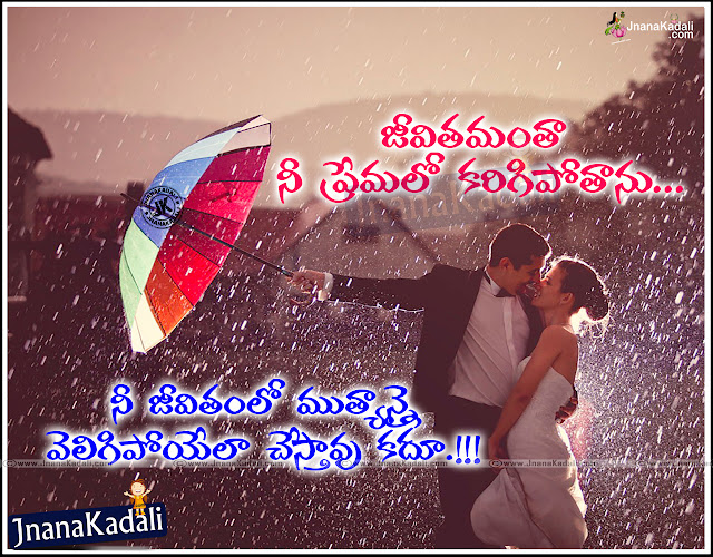 Best Telugu love proposal quotes messages, Best Telugu love proposals, Inspiring telugu love quotes, Feeling alone telugu love quotes, Love quotes in telugu, Feel good telugu love quotes for youth, Best love quotes for lovers, sad alone love quotes for her, Feelings of love and love proposal telugu quotes.