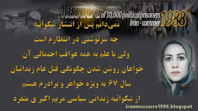 دادخواهی قتل عام  67 از شکوائيه زندانی سیاسی مریم اکبر ی منفرد