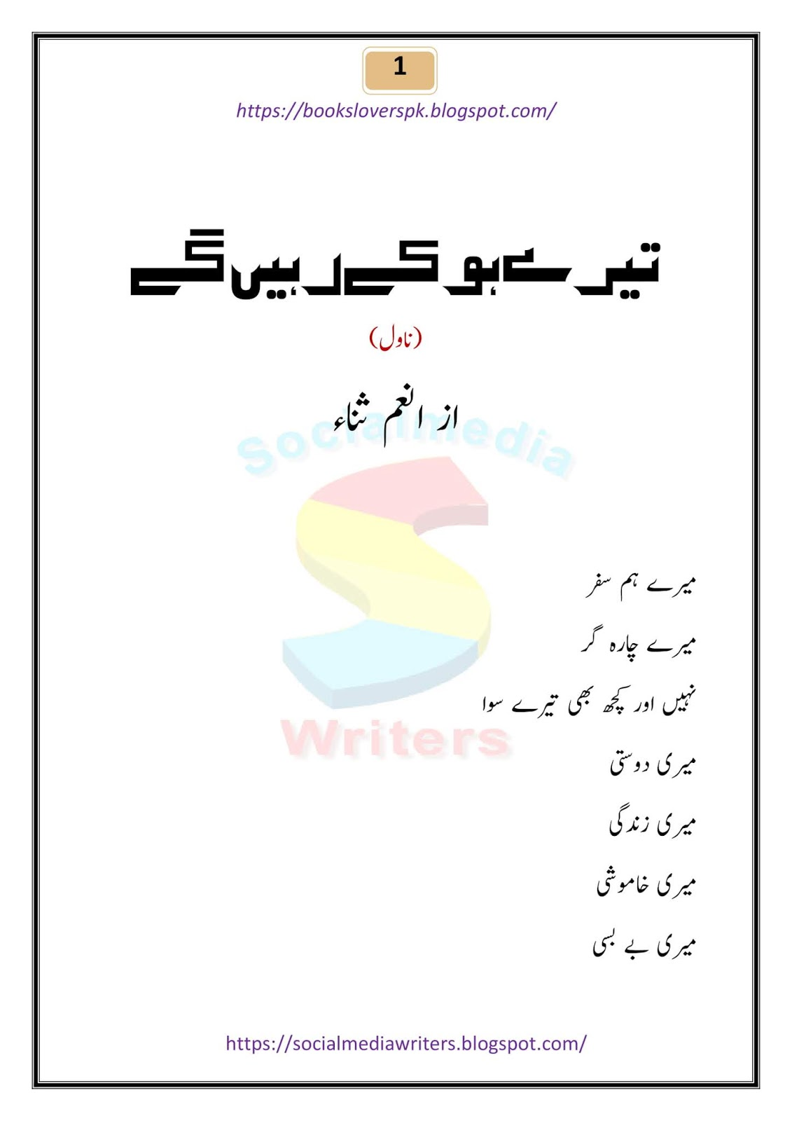Tere Ho Ke Rahen Gay By Anam Sana Romantic Urdu Novel