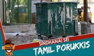 Tamil Porukkis | Sindhanai Sei with Siddhu1 | Smile Settai