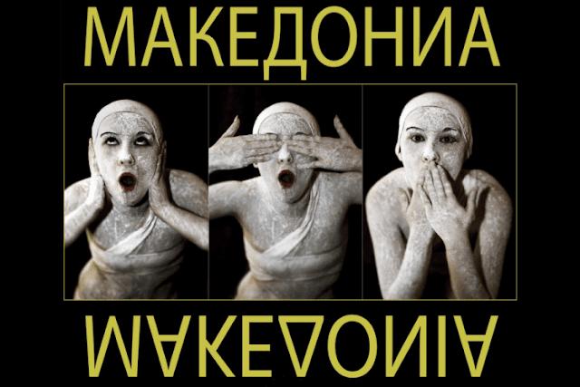 """Η """"Μακεδονική"""" παγίδα..."""