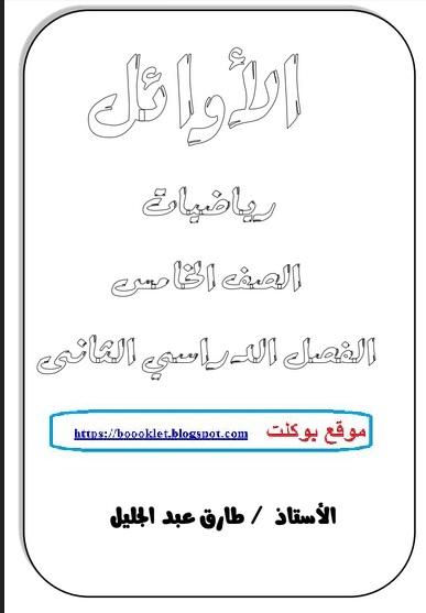مذكرة الرياضيات للصف الخامس الابتدائي ترم ثاني 2019 للأستاذ طارق عبد الجليل
