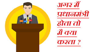 yadi main pradhan mantri hota essay in hindi