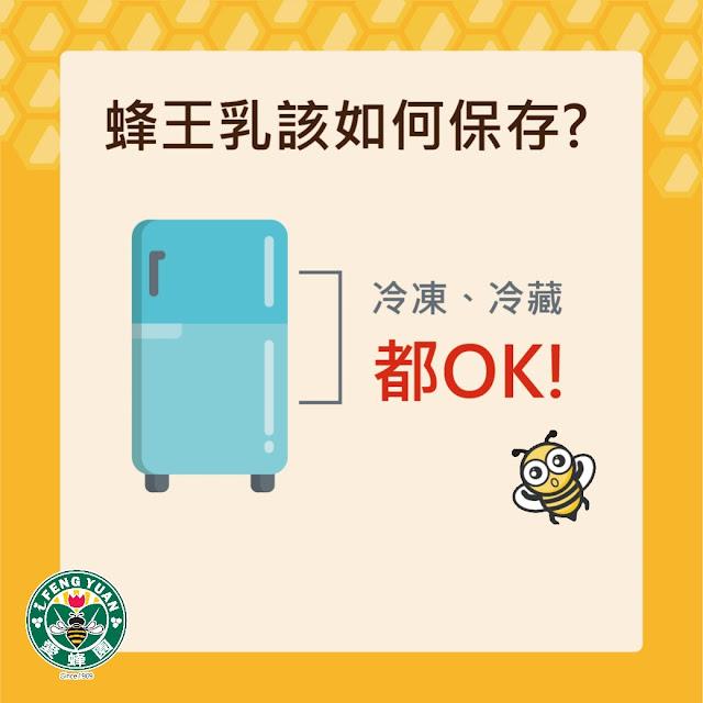 蜂王乳該如何保存@愛蜂園,台灣養蜂場,健康伴手禮,天然蜂蜜,蜂花粉,蜂蜜醋,蜂蜜蛋糕,蜂王乳,蜂王漿,台灣養蜂協會會員,客製化禮盒,台灣蜂蜜,純蜂蜜,蜂蜜檸檬,產品經SGS檢驗