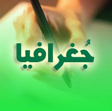 """الاجابه النموذجيه لامتحان """"الجغرافيا"""" للثانويه العامه وتوزيع الدرجات 21/6/2016"""