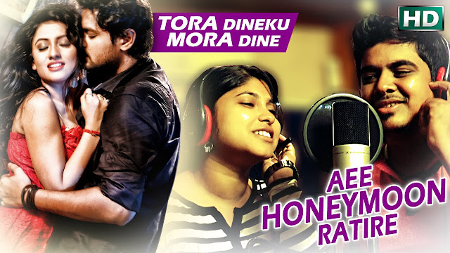 Tora Dine Ku Mora Dine(2016) AEE HONEYMOON RATIRE SONG