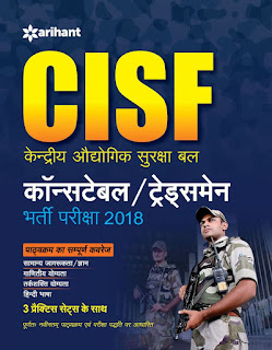 CISF Constable / Tradesman practice set