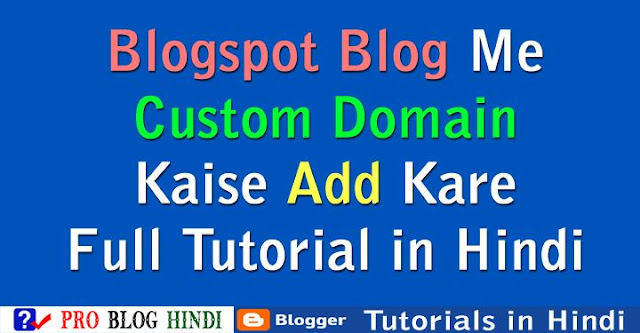 how to add custom domain to blogger full tutorial in hindi, blogspot blog me custom domain kaise add kare, blogspot tutorial in hindi