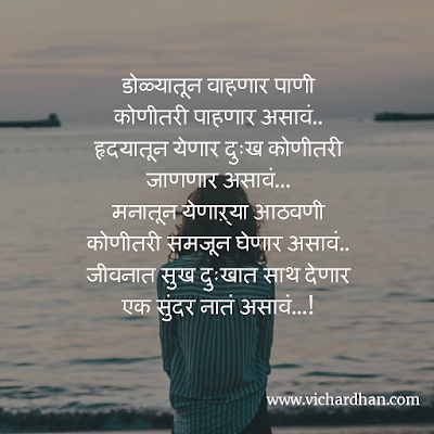 my-love-is-my-life-status-in-marathi