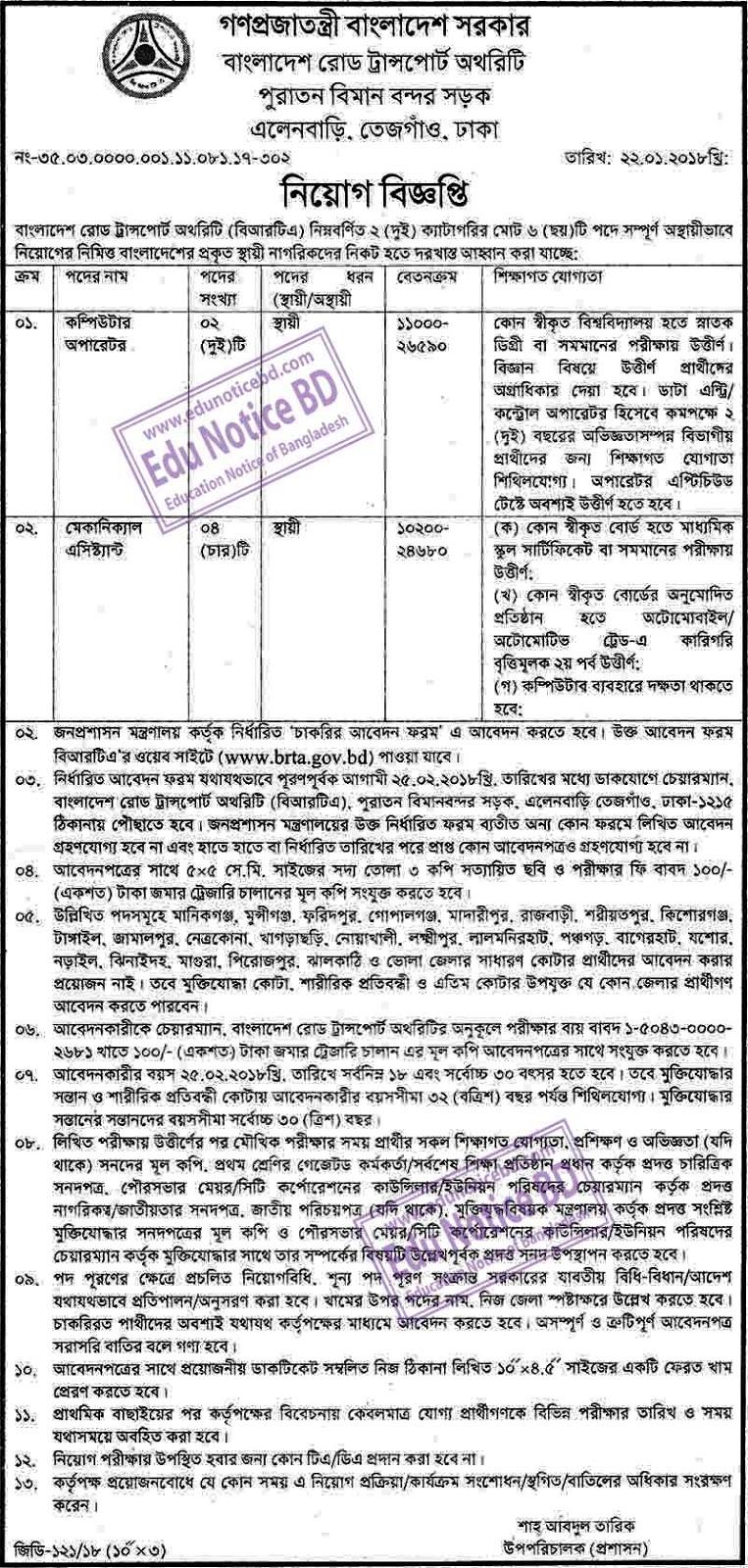 Bangladesh Road Transport Authority - brta.gov.bd Job Circular 2018 ...