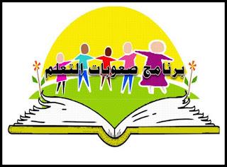 صعوبات التعلم النمائية, صعوبات التعلم الاكاديمية, كتاب صعوبات التعلم pdf, صعوبات التعلم doc, صعوبات التعلم النمائية pdf, صعوبات التعلم الاكاديمية pdf, صعوبات التعلم للاطفال, صعوبات التعلم النمائية الذاكرة