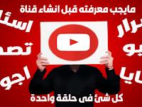 اسرار وخفايا اليوتيوب جديدة يجب معرفتها لانشاء قناة ناجحة متصدرة