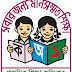 Primary Assistant Teacher Viva Result 2018 DPE Gov BD