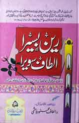 Rain Basera Altaf Sawera Urdu PDF Book Free Download