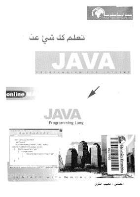 كتاب تعلم كل شيء عن جافا [ PDF ]