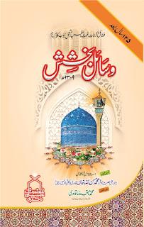 Samane bakhshish pdf download.