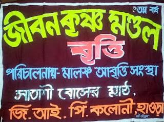 Jiban Krishna Mandal Scholarship Bannar