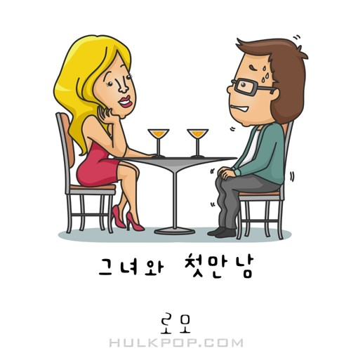 LoMo – 그녀와 첫만남 – Single