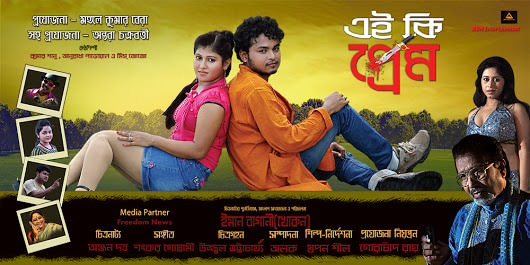 Eai Ke Prem 2018 Bengali Movie 720p DVDRip x264 MP4