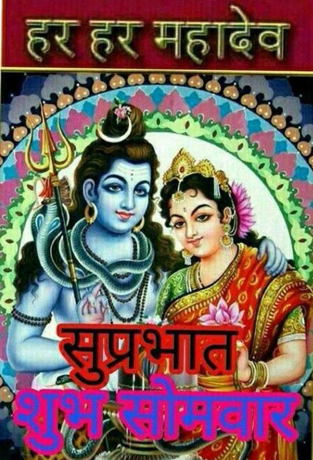 Shubh Somvar Images Download | Shubh Somvar Good Morning Photo