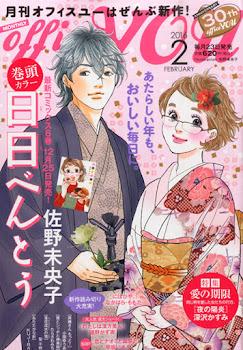 Nichi Nichi Bentou de Mioko Sano