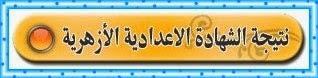 ظهرت الان نتيجة الشهادة الأعدادية الأزهرية 2014 جميع المحافظات من موقع الأزهر التعليمى واليوم السابع