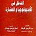 المدخل في الأيديولوجيا و الحضارة pdf _ فضل الله إسماعيل و عبد الرحمن خليفة