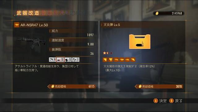 バイオハザード リベレーションズ2 レイドモード 火炎弾と延焼のパーツ