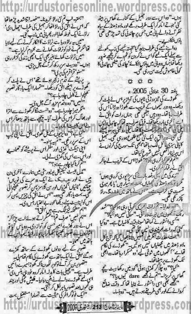 farhat hashmi 2005