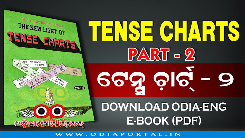 odia english tense charts part 2 pdf ebook, the new light of tense charts part 2, direct approach series, ebook, pdf, das, direct approach series cuttack, pdf ebook Free eBook: Download English-Odia *Tense Charts - Part II* For Kids (PDF Available)