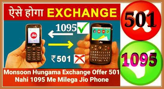 Monsoon Hungama Exchange Offer 501 Nahi Lekin 1095 Me Milega Jio Phone