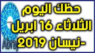 حظك اليوم الثلاثاء 16 ابريل-نيسان 2019