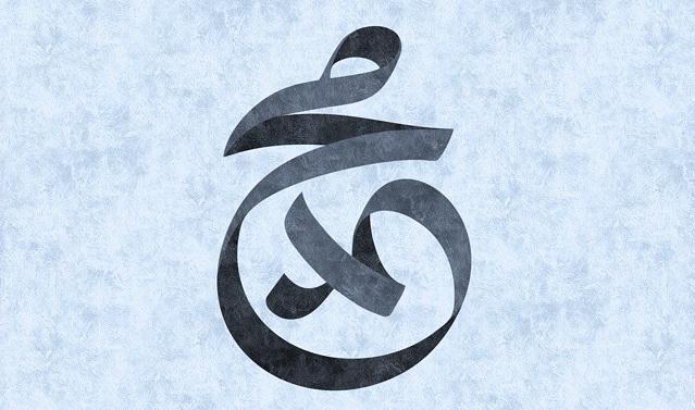 Anak-anakku Tak Ada Yang Kuberi Nama 'Muhammad', Justru Karena Aku Sangat Memuliakan Beliau
