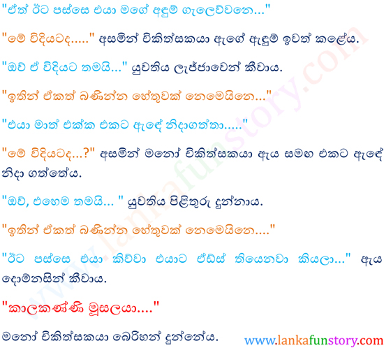 Sinhala Joke Stories-Killjoy-Part Two