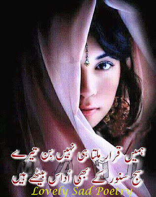 2 lines sad shayari,sad poetry in urdu 2 lines
