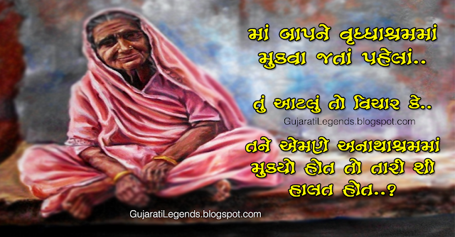 Gujarati Quotes On Mother Maa Mothers Day Gujarati Whatsapp Status