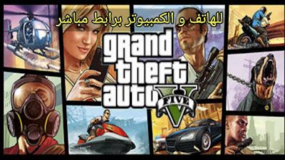 طريقة تحميل لعبة GTA 7 للكمبيوتر و الموبايل برابط مباشر النسخة المجانية و المدفوعة