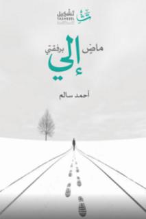 كتاب ماض إلي برفقتي PDF احمد سالم