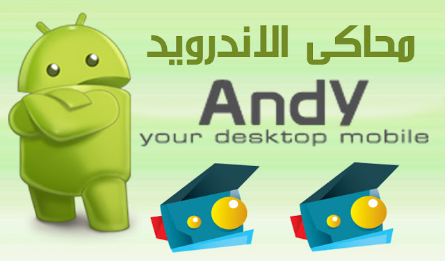 برنامج andyroid محاكى الاندرويد الاول عالميا والافضل لتشغيل التطبيقات  كل جديد