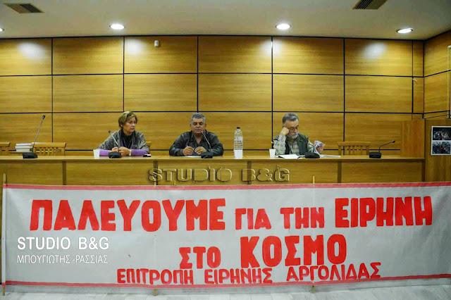 Κάλεσμα για ετοιμότητα και αγωνιστική δράση από την Επιτροπή Ειρήνης Αργολίδας