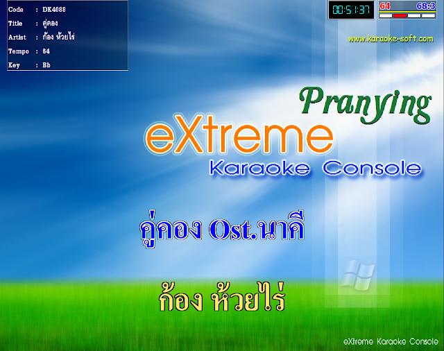 Download [Program]-eXtreme Karaoke ปรับปรุงล่าสุด รวมเพลงถึงพฤศจิกายน 2559 มากกว่า 281,000 เพลง พร้อม Soundfont ทำใหม่ เสียงดี 5 ตัว ไฟล์ rar ไม่ตัดเพลงซ้ำ ไม่ต้องติดตั้ง-Encode.Other.SD.[Nick] 4shared By Pleng-mun.com
