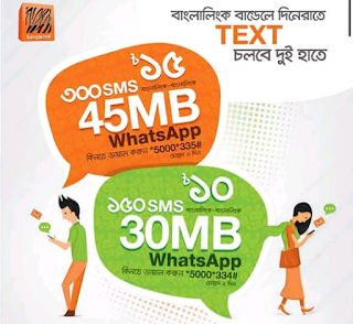 banglalink sms whatsapp pack,10tk 35mb and 100sms pack,15tk 45mb whatsapp and 300 sms bundle pack,বাংলালিংক বান্ডেল প্যাক,এসএমএস প্যাক,১৫০ এসএমএস এবং ৩০০ এসএমএস প্যাকেজ,
